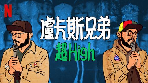盧卡斯兄弟:超 High