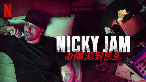 Nicky Jam:由爛泥到巨星