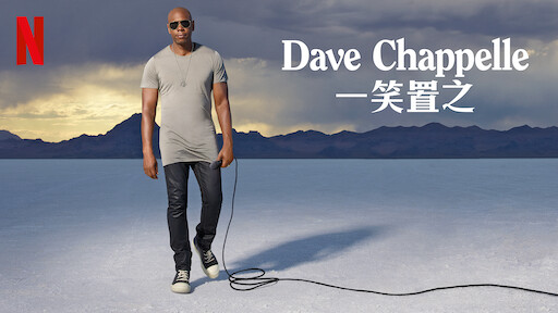 Dave Chappelle:一笑置之